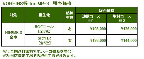 MR-S価格表.jpg