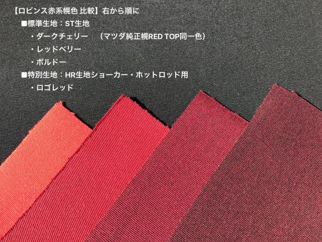 赤系幌生地色比較_20190101